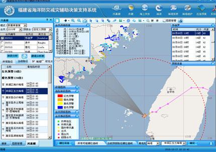 海洋防灾减灾辅助决策支持系统